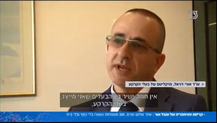 """עורך דין אורי דניאל ב""""ברקוד"""""""