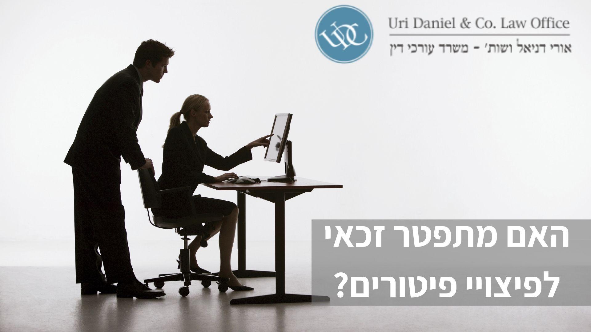 """עו""""ד אורי דניאל מסביר על נוהג מיטיב במקום העבודה"""